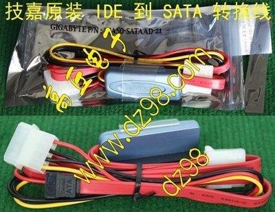 【強強二手商品技嘉Serial ATA to Parallel SATA轉IDE 轉接線 24AS0-SATAAD-21