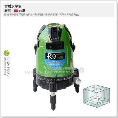 【工具屋】*含稅* 雷射水平儀 R9-G 4V4H1D8P 綠光 全配 附腳架 電子式 鋰電 墨出器 墨線儀 木工泥作