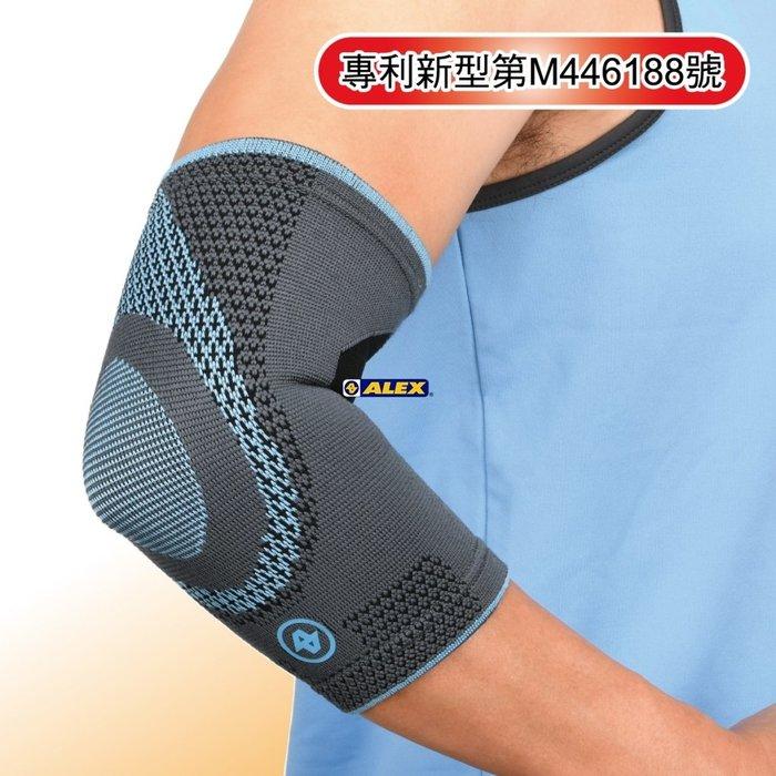 [凱溢運動用品] 台灣製造 ALEX N-06 潮型系列-高機能護肘(只)