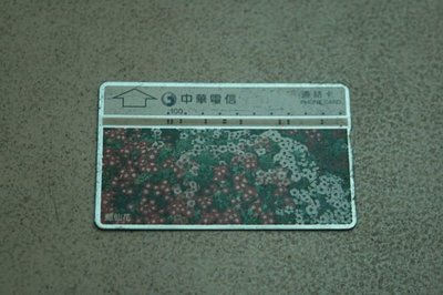 收藏卡  .中華電信已使用過的電話卡(舊式,非IC卡).鳳仙花