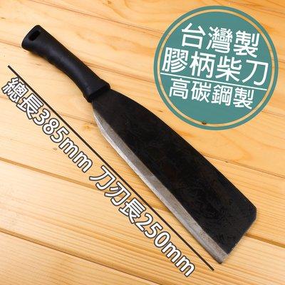 附發票 台灣製造 柴刀 露營 砍竹 劈刀 砍刀 平頭柴刀 砍樹 園藝刀 樹枝 S90