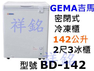 祥銘GEMA吉馬密閉式冷凍櫃142公升2尺3冰櫃BD-142掀蓋式冰淇淋櫃