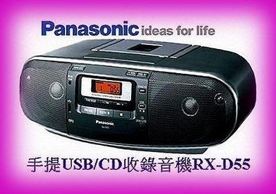 非中國製Panasonic RX-D55國際手提音響 支援CD/MP3/USB播放 電台記憶睡眠開關