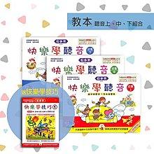 【Kaiyi Music】《貝多芬》快樂學聽音幼童 3本組合 送快樂學技巧 (IN831)