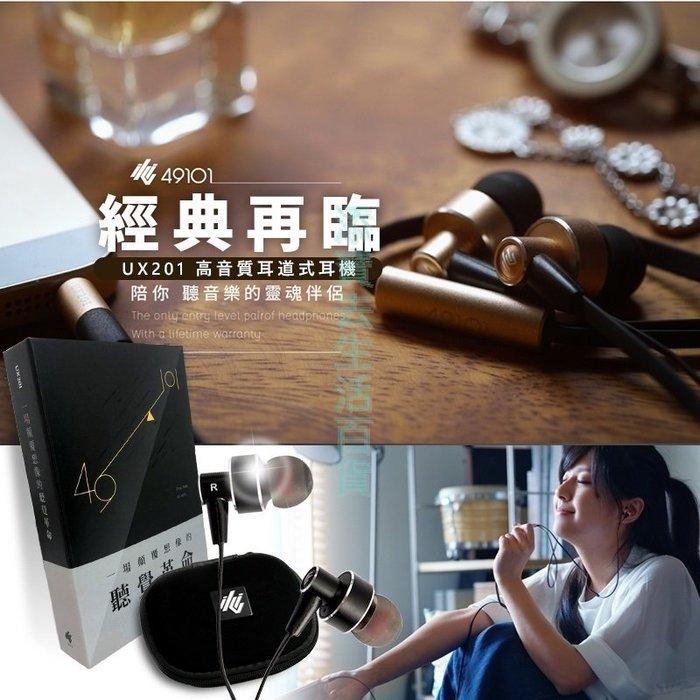 添寶去 台灣保固 UX201 高音質耳道式耳機 全店799免運限時限量特賣 耳機 高音質 聽音樂 手機耳機 遊戲耳機