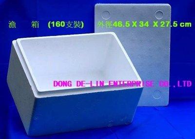 東德霖企業【保麗龍盒/保利龍盒/冰盒/包裝材料】k09 漁箱 適用保溫、保冷、儲冰 46.5*34*27.5cm