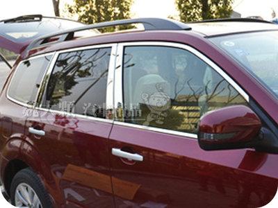 【魏大顆 汽車精品】FORESTER(09-12)專用 不鏽鋼車窗飾條 含B柱C柱ー車窗亮條 車窗裝飾條 SH