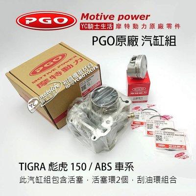 YC騎士生活_摩特動力PGO原廠 汽缸 彪虎 TIGRA 150 125 ABS 汽缸組(含活塞 活塞環 刮油環)地瓜