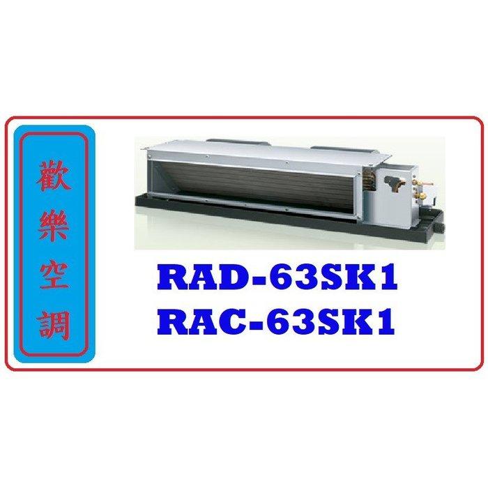 ❆歡樂空調❆HITACHI日立冷氣/RAD-63SK1/RAC-63SK1/冷專變頻埋入精品型/精品系列