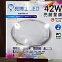 DIY水電材料  42W- LED吸頂燈 可三段調光/ 適...