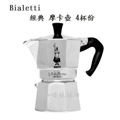 *咖啡妹妹*  Bialetti 經典款 摩卡壺 4杯份