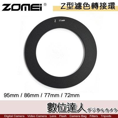 【數位達人】ZOMEI 卓美 一代 Z型 濾色 轉接環 95mm / 86mm / 77mm / 72mm 接圈