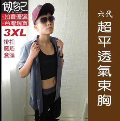 小鎮束胸[3XL]做自己運動內衣、六代超平透氣束胸、涼感束胸、冰絲束胸、冰絲內衣