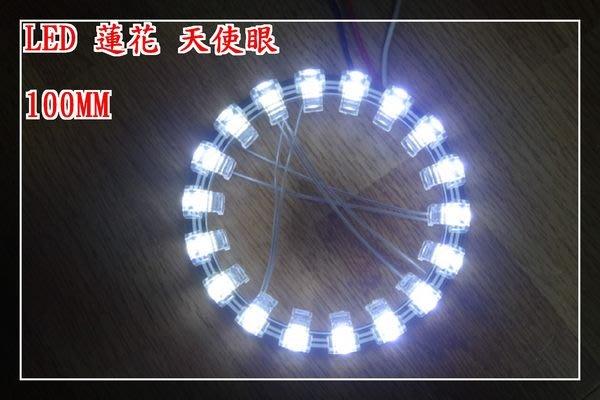 【炬霸科技】LED 天使眼 蓮花燈。多層次 電鍍 飾圈 變形金剛 蓮花 100MM 光圈 鋼鐵人 SMD