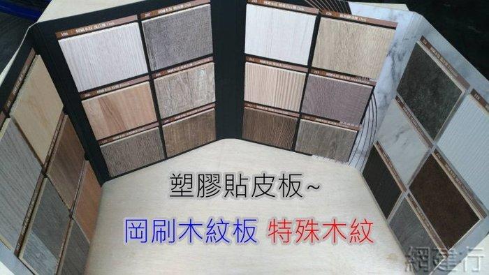 網建行 【岡紋木心板】封邊條 3種尺寸 每片$180元起 岡刷木紋板 特殊木紋 塑膠貼皮板 櫥櫃 背板