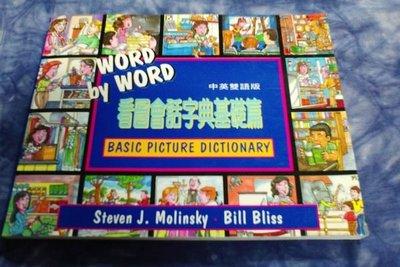 【兩手書坊】語言學習~《WORD BY WORD 看圖會話字典基礎篇》中英雙語版~F4