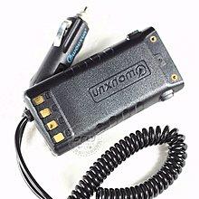 WOUXUN 歐訊 KG-UV10W  原廠假電池點煙線 車用假電池 車用電源線 可面交 開收據