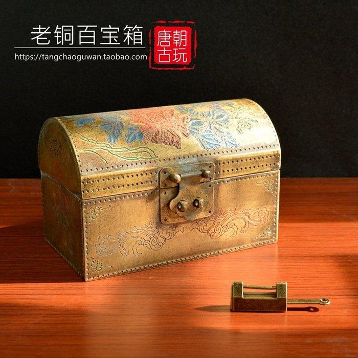 古玩古董銅器茶葉盒手飾盒刻花老銅盒子百寶箱銅扣配銅鎖二款可選