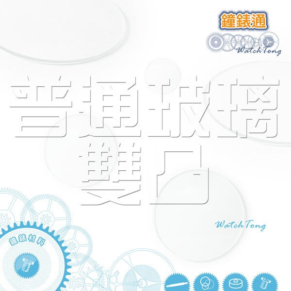 【鐘錶通】普通玻璃-雙凸 130~200 ├手錶玻璃/弧面鏡面/SEIKO/CITIZEN/代用玻璃┤