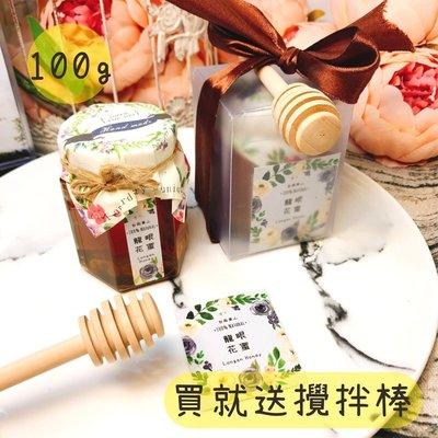 【斑花農田】台南東山國產在地優質龍眼花蜂蜜-囍蜜-婚禮小物-產地直銷-在地小農 - 罐裝100±5g
