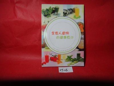 【愛悅二手書坊 27-05】全家人飲用的健康原汁