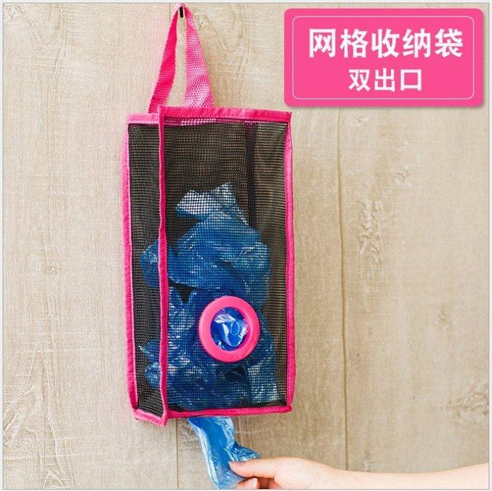 8個免   a0029-04 牆面收納袋掛袋牆掛式垃圾袋整理袋塑膠袋透明收納網袋