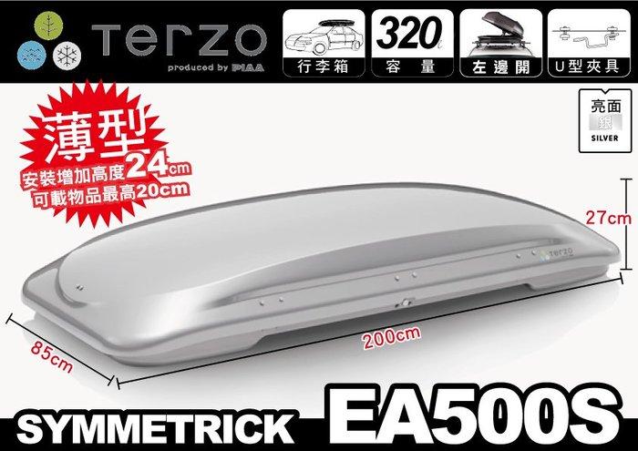 ||MyRack|| TERZO EA500S 行李箱 亮銀 320L 車頂行李箱 左邊開啟