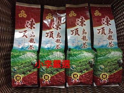 【小李茶舖子】凍頂烏龍茶  四分半400/4兩 一包 得獎茶三朵梅等級風味