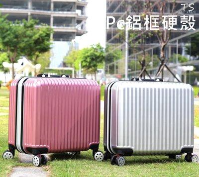 登機箱【TS】18吋 紐約客系列鋁框硬殼行李箱  航空箱 旅行箱 公事包 商務箱 避震跑車輪
