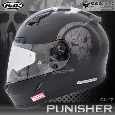 HJC安全帽 The Punisher 制裁者 CL-17 CL17 Marvel 全罩式 漫威英雄 耀瑪騎士機車部品 高雄市