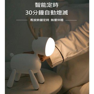 聖誕節 禮物  夜燈 覓鹿伴睡燈 小鹿夜燈/造型燈/氣氛燈 麋鹿燈 雙光源 定時 舒壓 USB充電 交換禮物