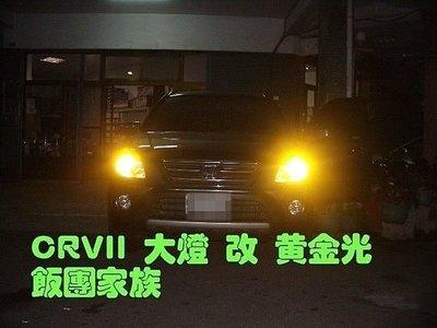 大台北汽車精品 HONDA CRV2 CRV3 CRV4 大燈HID 霧燈HID 18個月長期保固 CRV二代 飯團家族