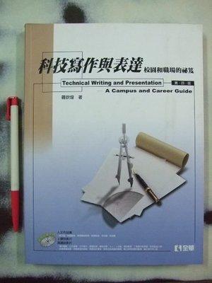 6980銤:A6cd☆2008年第四版『科技寫作與表達-校園和職場的秘笈*有附光碟』羅欽煌著《全華》