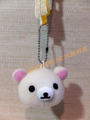 日版 日本帶回 SAN-X正版景品 拉拉熊 懶懶熊 Rilakkuma 奶油熊 小白熊 娃娃 珠鍊吊飾 小娃 趴著