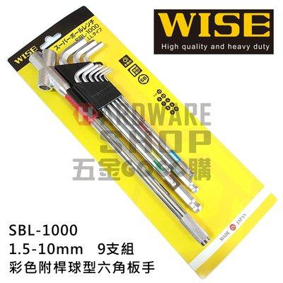 日本 WISE 彩色 球型 六角 板手組 9支組 SBL-1000 公制 六角 扳手組