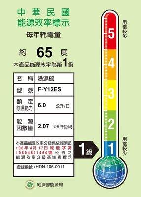 $柯柯嚴選$Panasonic F-Y12ES(含稅)F-Y12EM F-Y12EB F-Y16EN F-Y22EN