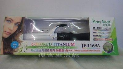 便宜生活館【美髮器材】專業型 美如夢 頂級JF-1169A 彩色鈦金陶瓷捲髮夾(電棒)(白) Merry Moon
