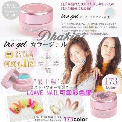 A系列A16~A29下日本人氣商品~獲得日本地區銷售許可~《LOAVE NAIL 可卸彩色膠》