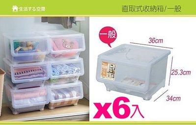 六入免運『運費0元』LF520一般可疊直取式收納箱20L/收納籃/置物籃/毛巾籃/分類盒/衣物盒/衣服分類/生活空間