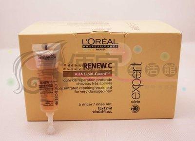便宜生活館【深層護髮】 萊雅L OREAL極致細胞賦活系列-煥然C-乾燥受損髮洗護前專用~