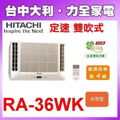 《台中冷氣-搭配裝潢》專業技術安裝另計~【HITACHI日立冷氣】【RA-36WK】定速窗型,來電享優惠