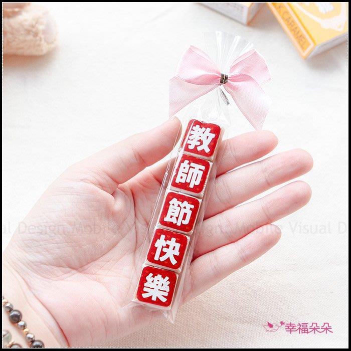 教師節快樂祝福語傳情牛奶糖小禮物 - 活動派對 森永牛奶糖 懷舊零食 禮物精選 來店禮 禮贈品