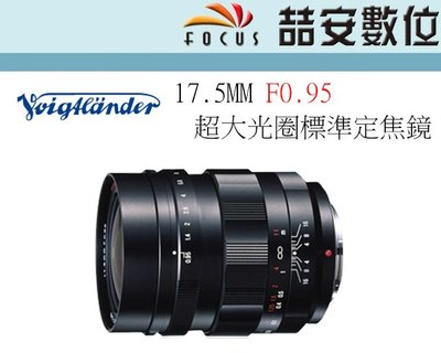 《喆安數位》福倫達 Voigtlander 17.5mm F0.95 For M43接環 超大光圈標準定焦鏡 #4