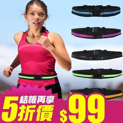 【Love Shop】二代雙拉式腰包肩包 男女通用 跑步腰包 防水/防盜/運動臂套/運動腰包 手機通用5吋 另有運動臂套