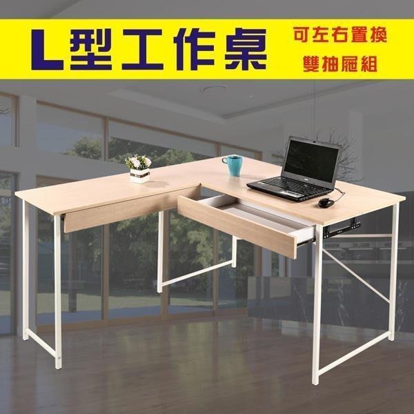 L型防潑水工作桌(附雙抽屜)電腦桌 書桌 型號DE1240-2DR