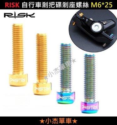 精品《小杰單車》全新 RISK TC4鈦合金碟煞卡鉗座螺絲 轉接座【M6*25mm】