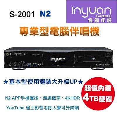 Inyuan 音圓 S-2001 N2 專業型伴唱機 APP語音聲控 4T硬碟/ YOUTUBE消除人聲可升降調/智慧評
