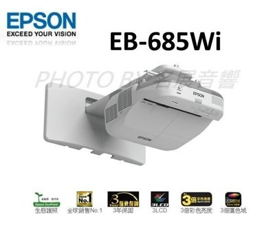 EPSON EB-695Wi 高亮彩超短互動教學不失真 60公分投影100吋大畫面 ~贈高級線材+藍芽喇叭
