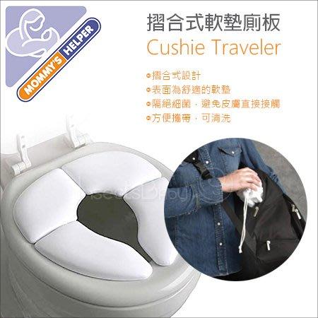 ✿蟲寶寶✿【美國Mommy's Helper】 Cushie Traveler 攜帶式馬桶墊