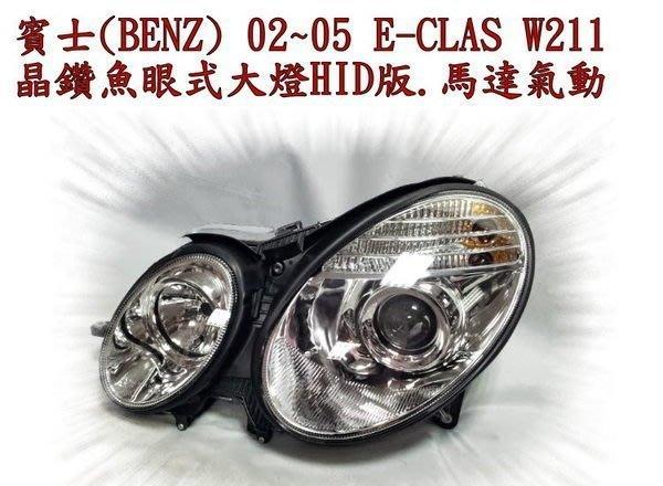 ☆雙魚座〃汽車精品〃BENZ W211 02~05 前期 改06~09後期 小改款晶鑽魚眼大燈 W211 大燈 HID版